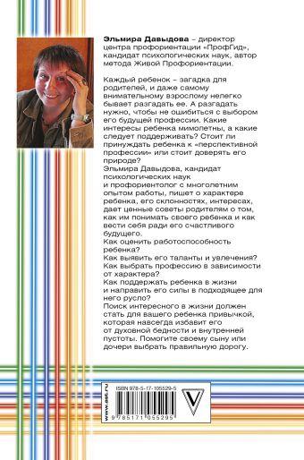 Характер ребенка - приговор? Книга о том, как помочь ребенку выбрать профессию Давыдова Э.Х.