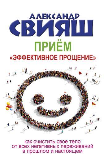 """Свияш А.Г. - Прием """"Эффективное прощение"""" обложка книги"""