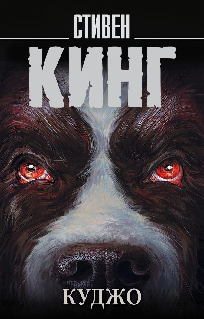 Стивен Кинг - Куджо обложка книги