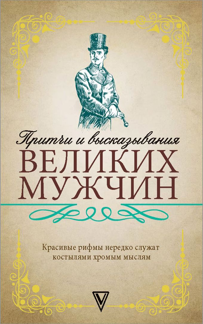 . Притчи и высказывания великих мужчин шваб г мифы и притчи классической древности