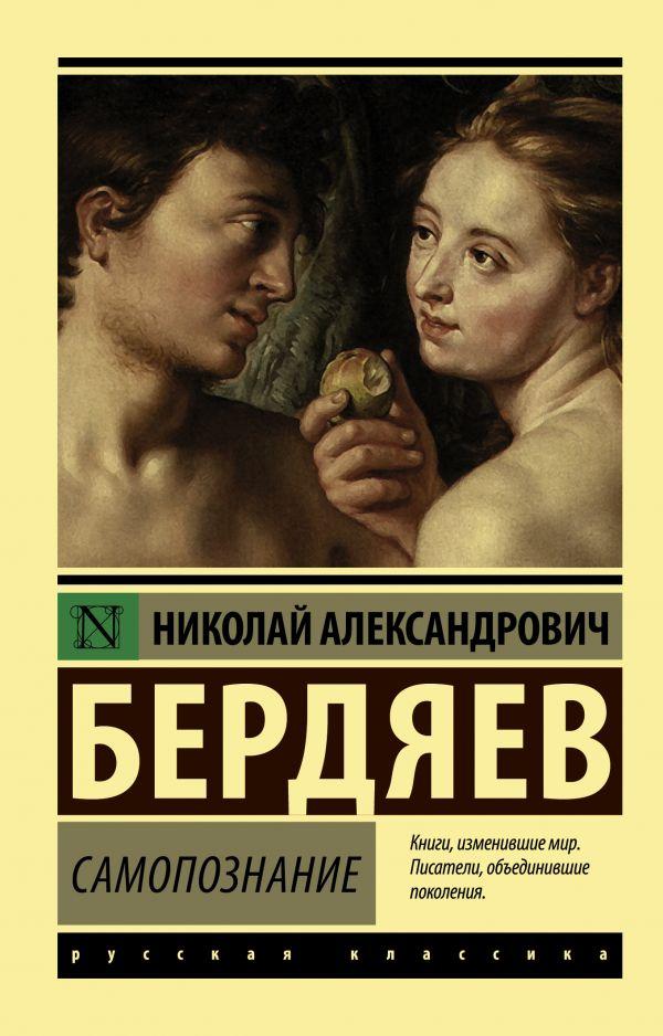 цена на Бердяев Николай Александрович Самопознание