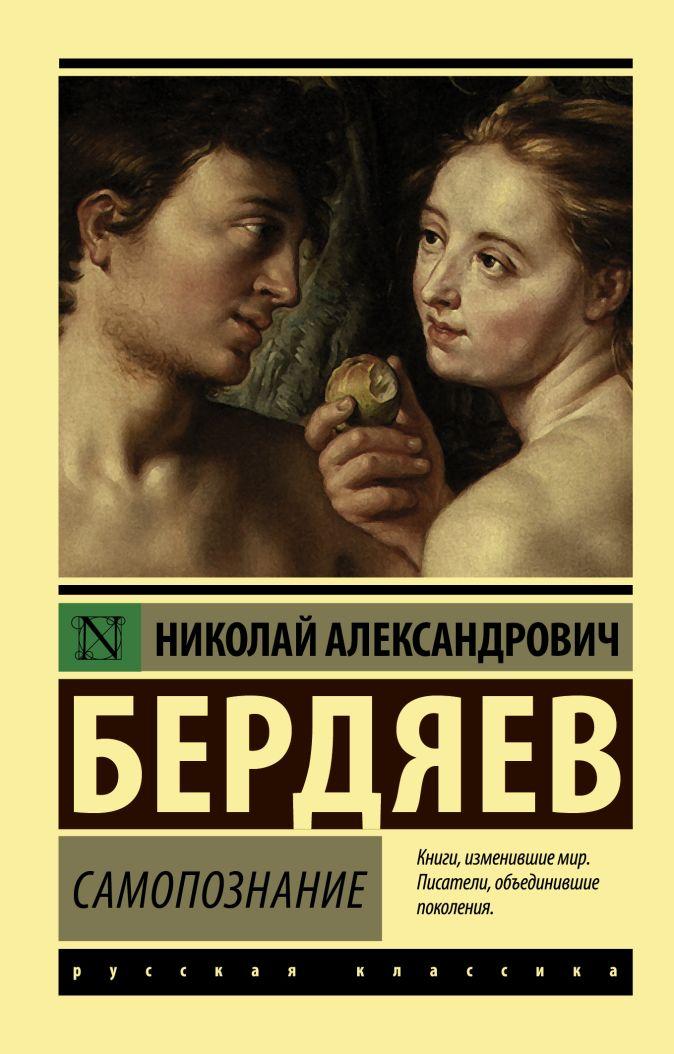 Николай Александрович Бердяев - Самопознание обложка книги