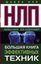 Майкл Холл, Боб Боденхамер - НЛП. Большая книга эффективных техник' обложка книги