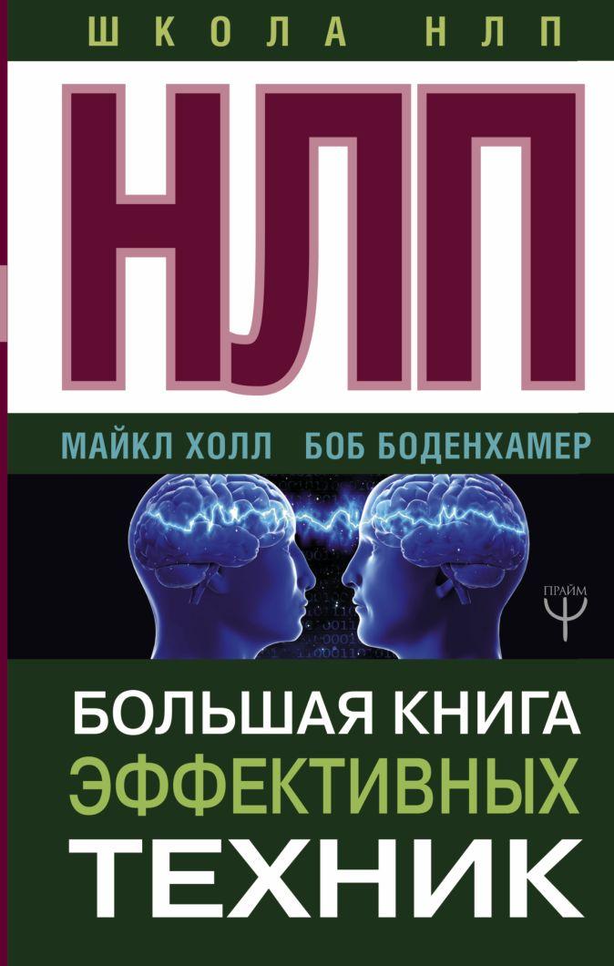 Майкл Холл, Боб Боденхамер - НЛП. Большая книга эффективных техник обложка книги