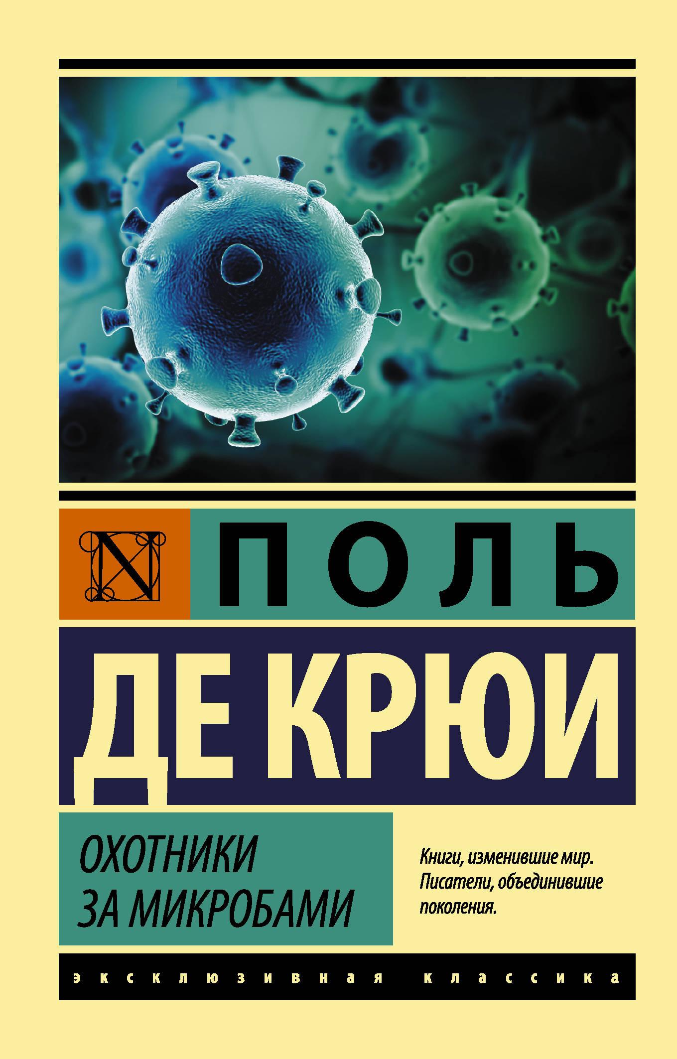 Охотники за микробами от book24.ru