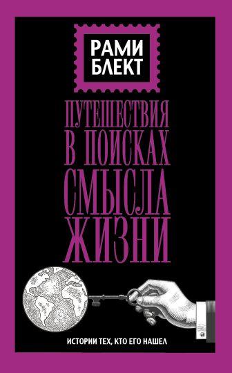 Блект Рами - Путешествие в поисках смысла жизни обложка книги