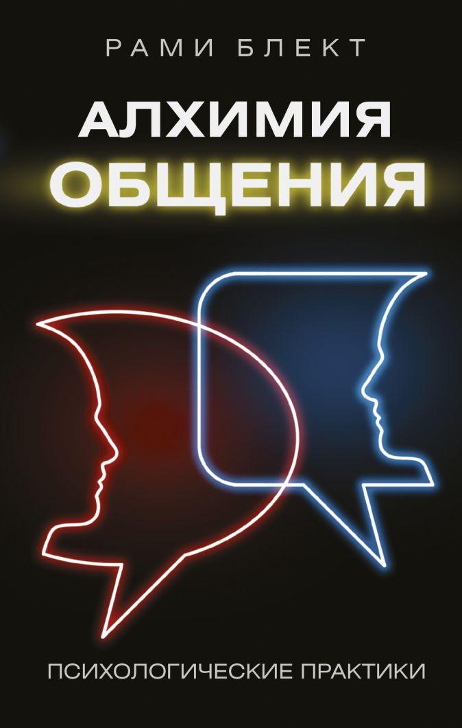 Блект Рами - Алхимия общения обложка книги