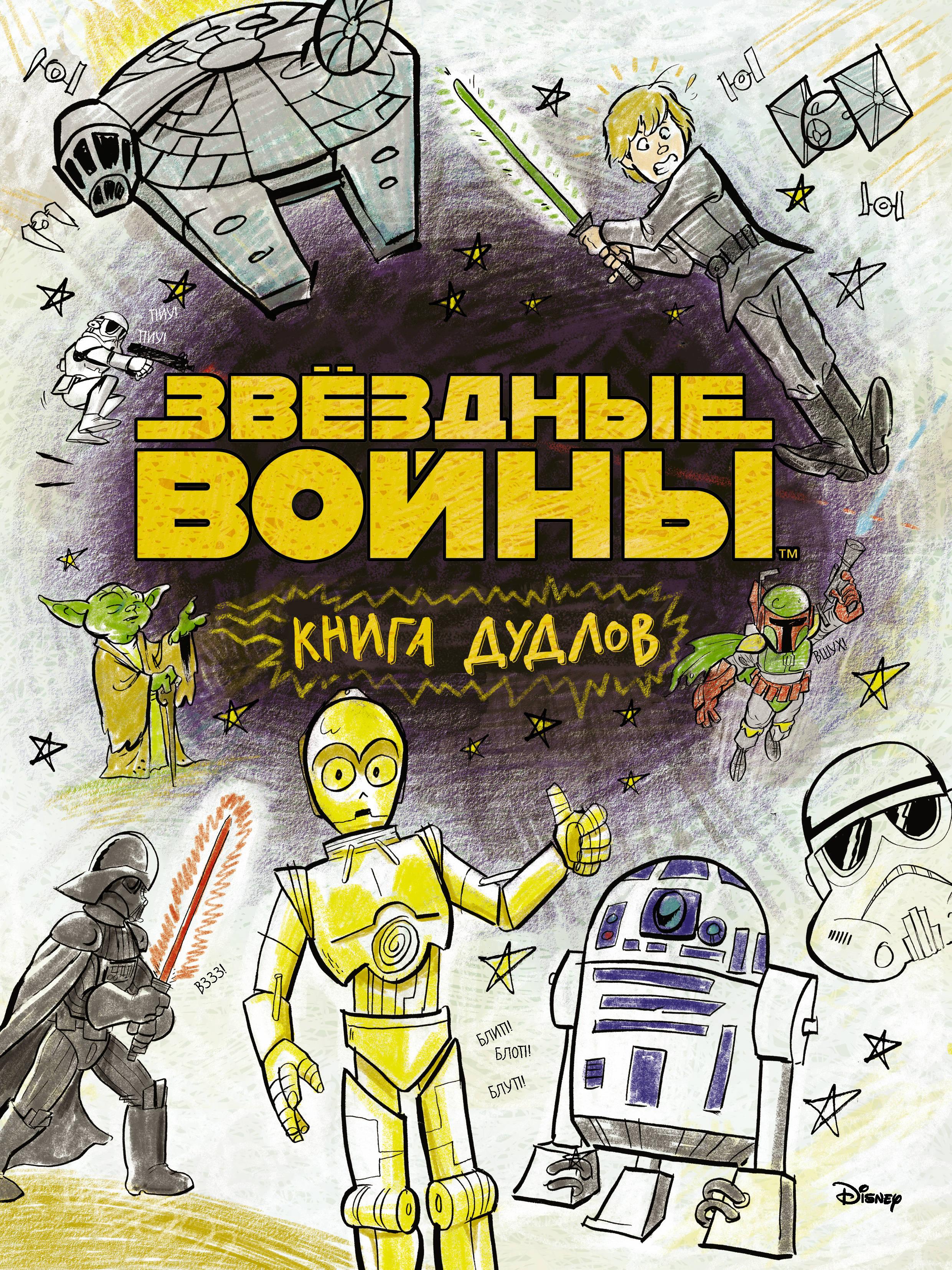. Звездные войны. Doodles. Книга дудлов