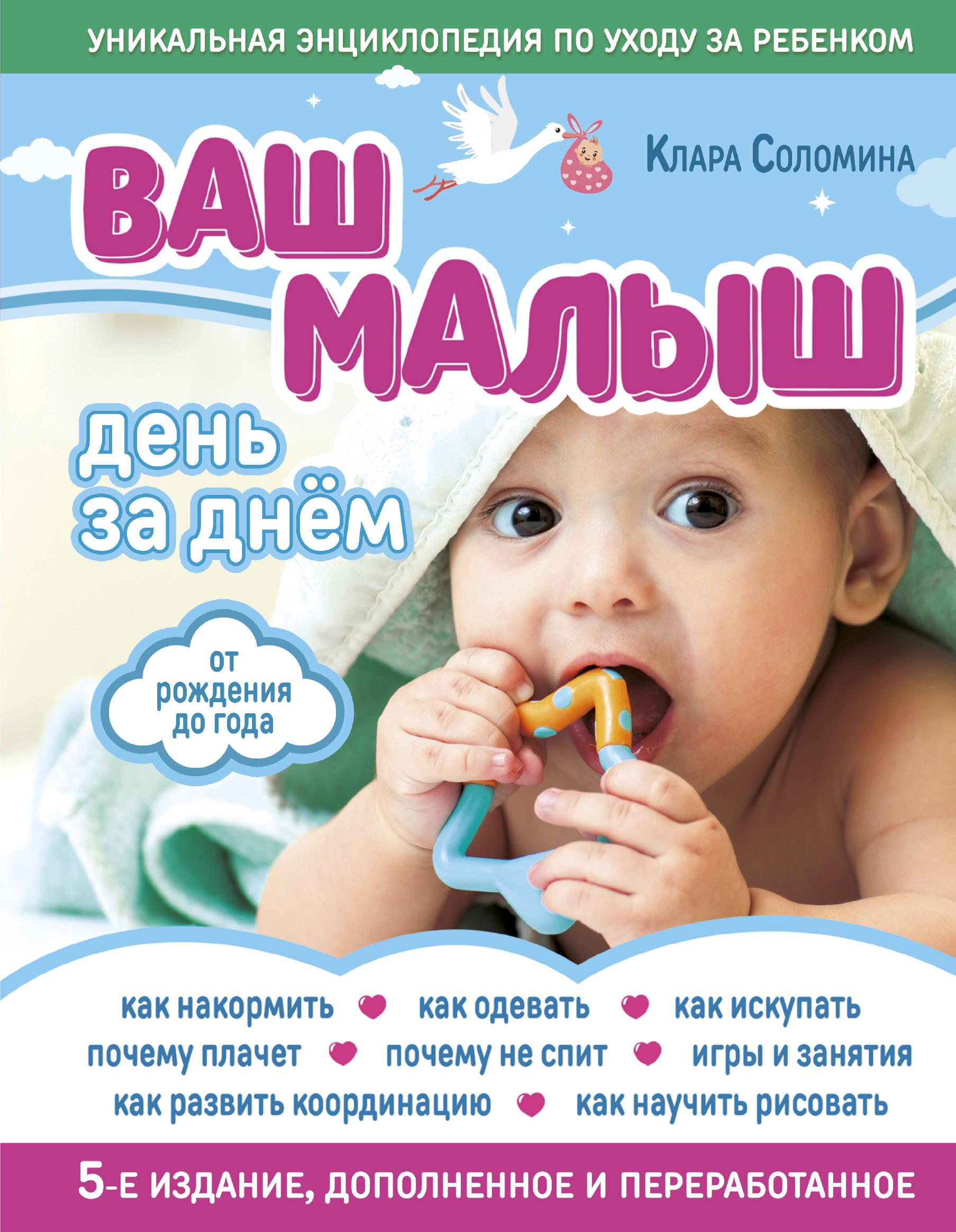 Соломина К. Ваш малыш день за днем: от рождения до года 5-е издание, дополненное и переработанное ваш малыш день за днем от рождения до года
