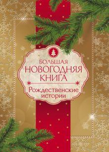 Большая Новогодняя книга. Рождественские истории