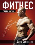 Семенихин Д.В. - Фитнес. Гид по жизни' обложка книги