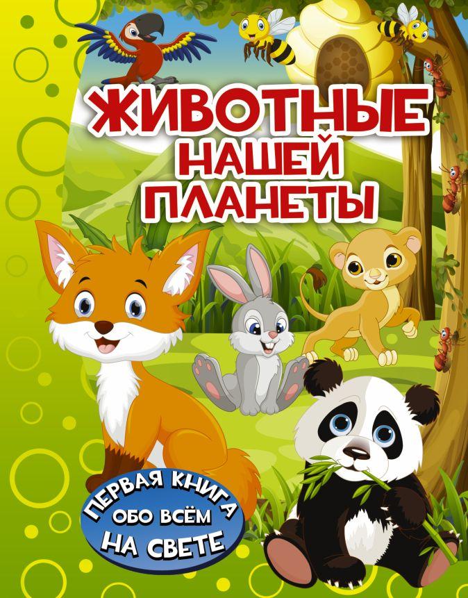 Животные нашей планеты Барановская И.Г.