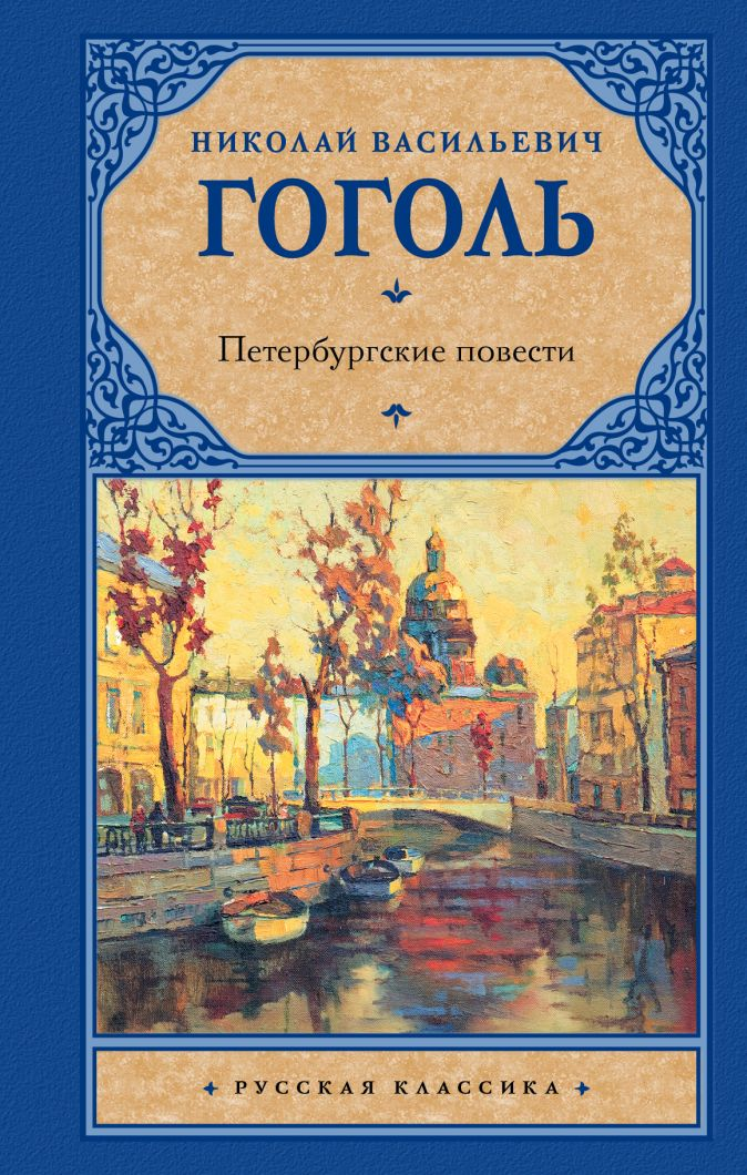 Николай Васильевич Гоголь - Петербургские повести обложка книги