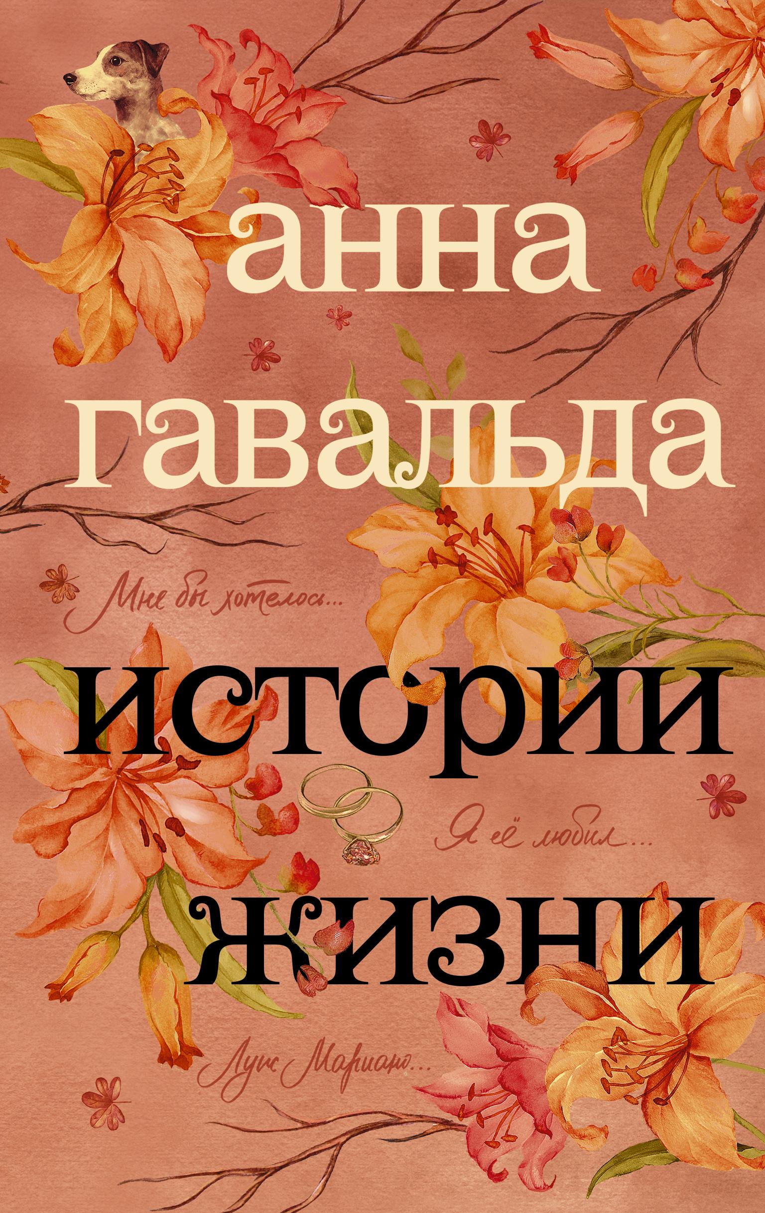 Анна Гавальда Истории жизни: Я ее любил. Мне бы хотелось. Луис Мариано анна гавальда истории жизни я ее любил мне бы хотелось луис мариано isbn 978 5 17 982362 9