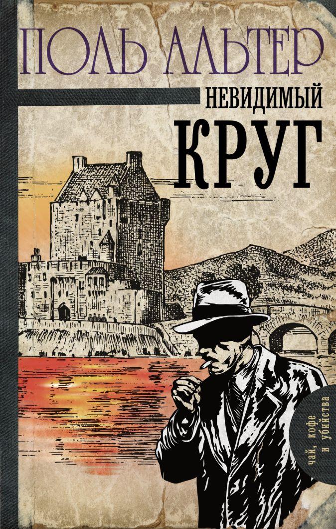 Поль Альтер - Невидимый круг обложка книги