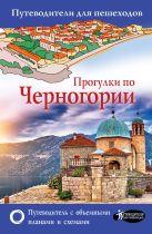 Головина Т.П. - Прогулки по Черногории' обложка книги