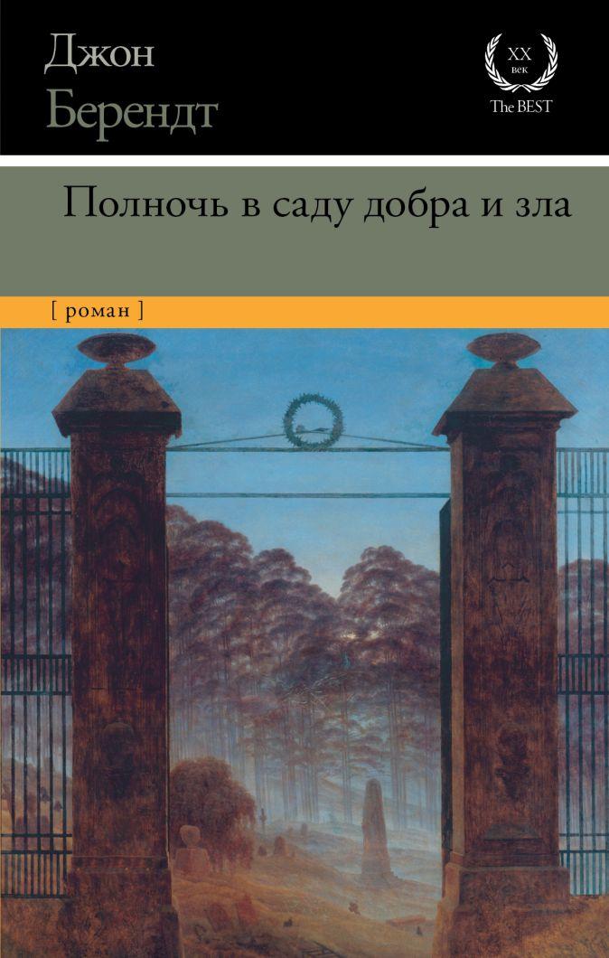 Джон Берендт - Полночь в саду добра и зла обложка книги