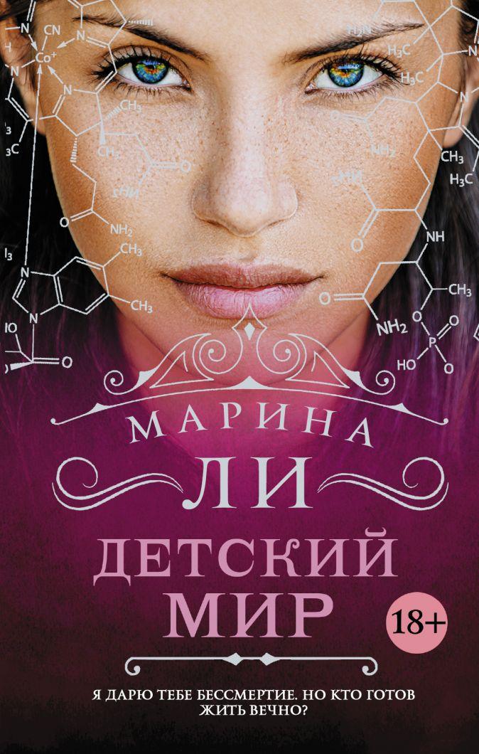 Марина Ли - Детский мир обложка книги