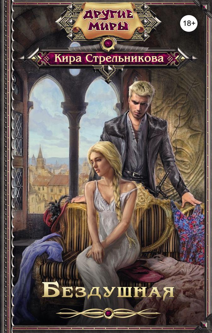 Кира Стрельникова - Бездушная обложка книги