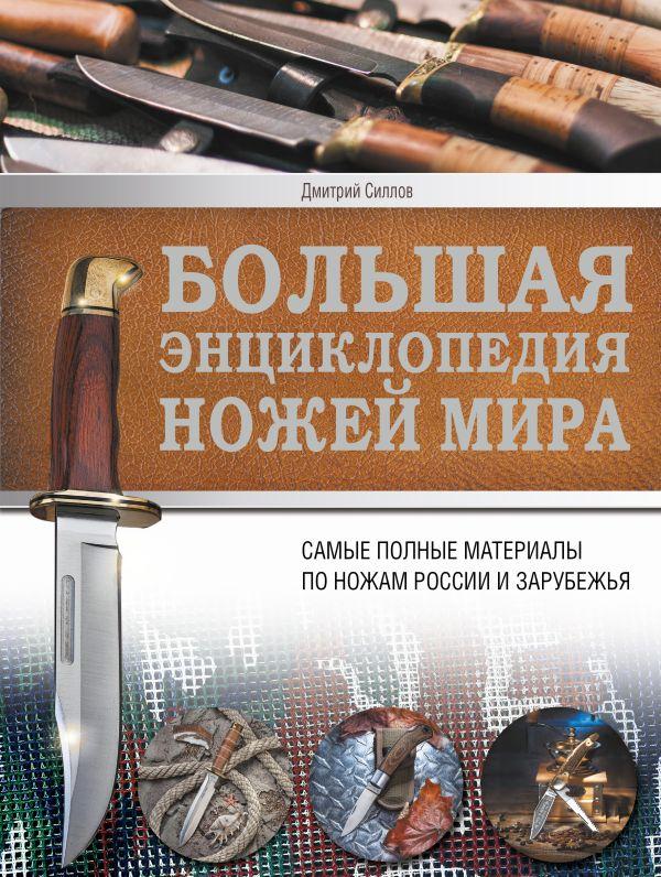 Большая энциклопедия ножей мира Силлов Д.О.