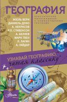 Лагин Л.И., Некрасов А.С., Дефо Д. - География' обложка книги
