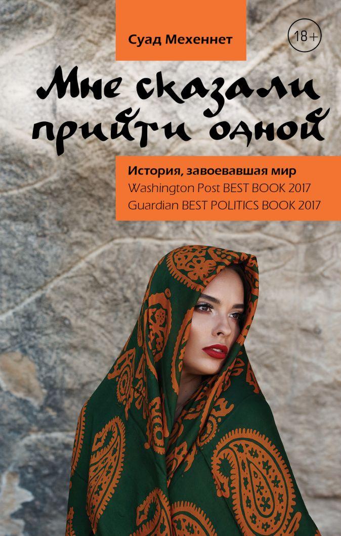 Мехеннет Суад - Мне сказали прийти одной обложка книги