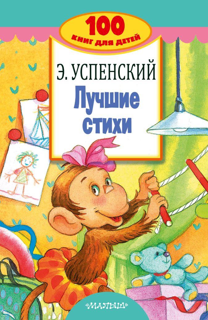 Успенский Э.Н. - Лучшие стихи обложка книги