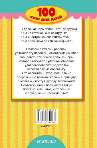 Лучшие стихи Успенский Э.Н.