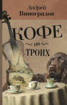 Андрей Виноградов - Кофе на троих' обложка книги