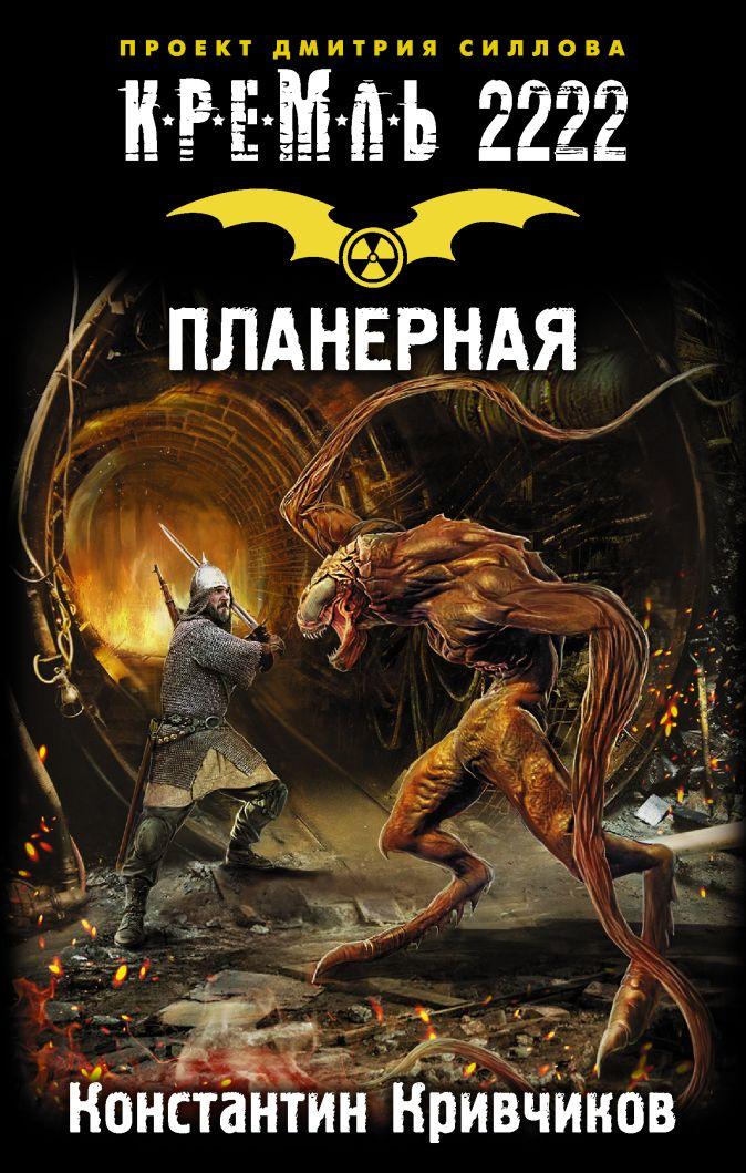 Константин Кривчиков - Кремль 2222. Планерная обложка книги