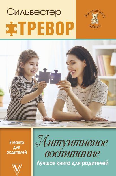 Интуитивное воспитание: лучшая книга для родителей - фото 1