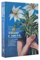 Холмогорова Е.С. - Чтение с листа' обложка книги