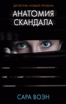 Сара Воэн - Анатомия скандала' обложка книги