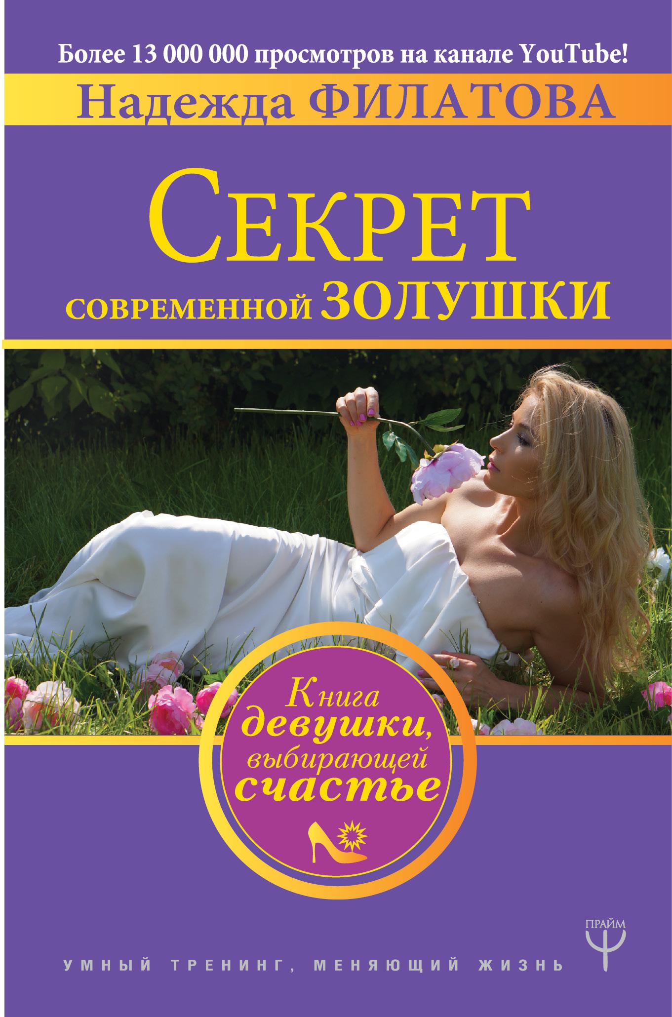 Надежда Филатова Секрет современной Золушки. Книга девушки, выбирающей счастье