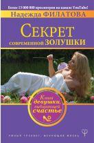 Надежда Филатова - Секрет современной Золушки. Книга девушки, выбирающей счастье' обложка книги