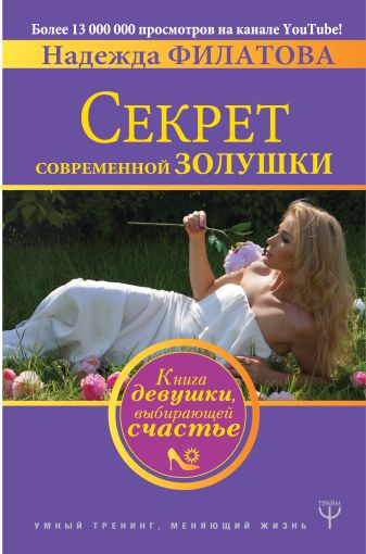 Надежда Филатова - Секрет современной Золушки. Книга девушки, выбирающей счастье обложка книги