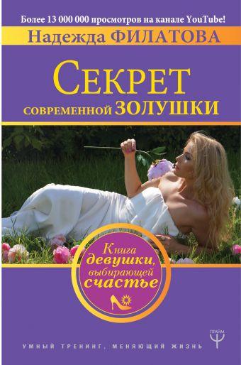 Секрет современной Золушки. Книга девушки, выбирающей счастье Надежда Филатова