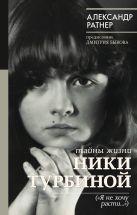 Александр Ратнер - Тайны жизни Ники Турбиной' обложка книги