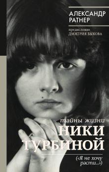 Тайны жизни Ники Турбиной