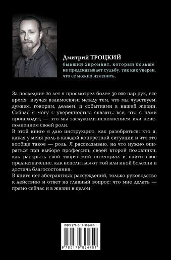 Пока-я-не-Я. Практическое руководство по трансформации судьбы Троцкий Д.В.