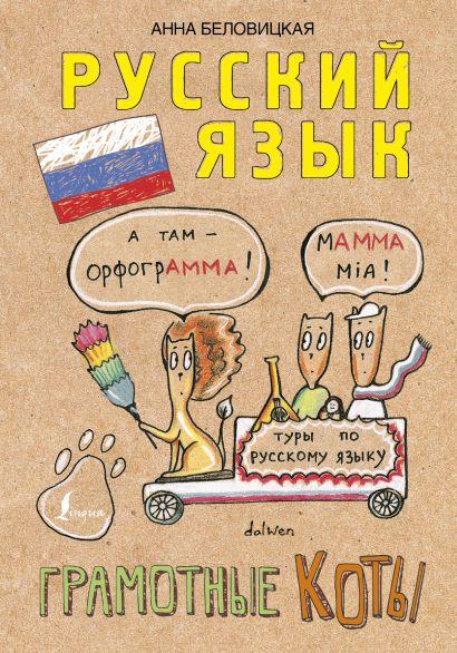 Русский язык. Грамотные коты - фото 1