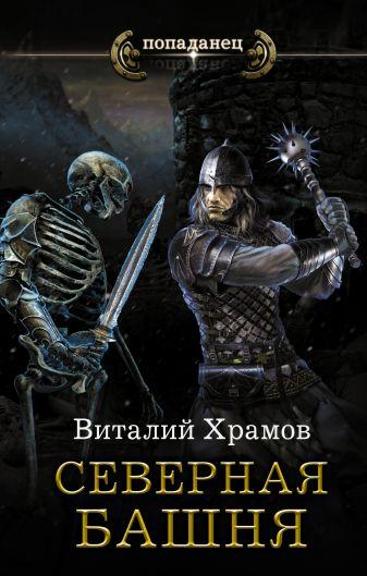 Виталий Храмов - Северная башня обложка книги
