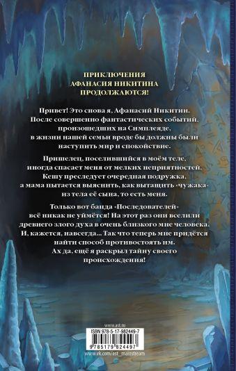 Афанасий Никитин и Создатель механизмов Евгений Гаглоев