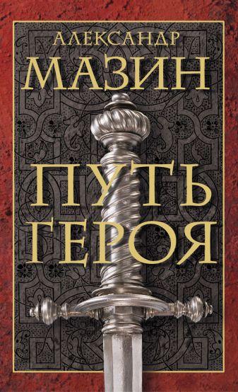 Александр Мазин - Путь героя обложка книги