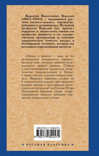 Гоголь в жизни Викентий Викентьевич Вересаев