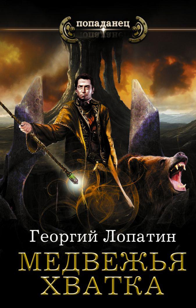 Георгий Лопатин - Медвежья хватка обложка книги