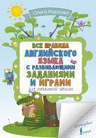Журлова О.А. - Все правила английского для начальной школы с развивающими заданиями и играми' обложка книги