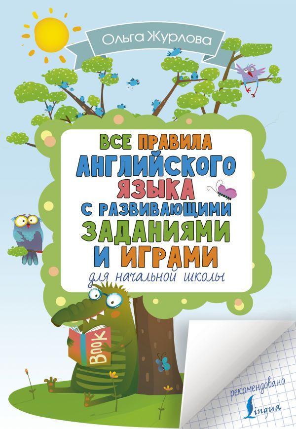 Все правила английского для начальной школы с развивающими заданиями и играми Журлова О.А.