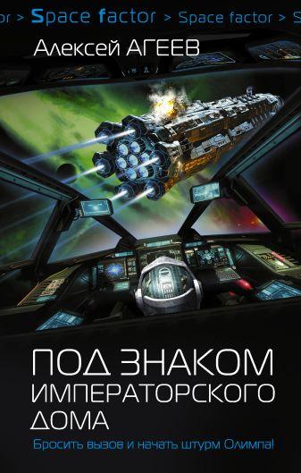 Алексей Агеев - Под знаком императорского дома обложка книги