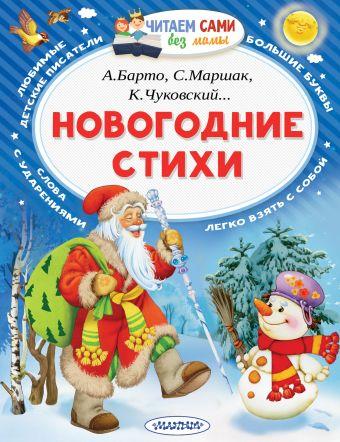Новогодние стихи Маршак С., Барто А., Чуковский К.